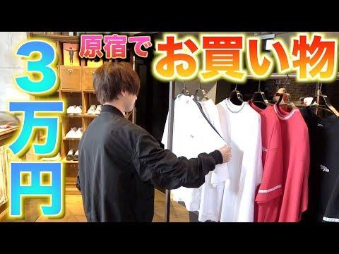 原宿のショップで3万円分ガチ買い物!あのげんじが変貌!?