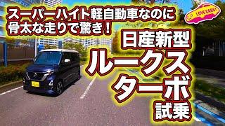 走りがしっかり過ぎる!? 日産新型ルークス、ターボモデルをLOVECARS!TV!河口まなぶが試乗! NISSAN ROOX TURBO(Japapnese K-car)