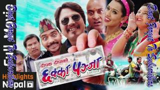CHHAKA PANJA 2 - New Nepali Movie Offical Treasure 2017 Ft. Deepak Raj Giri, Budhi Tamang