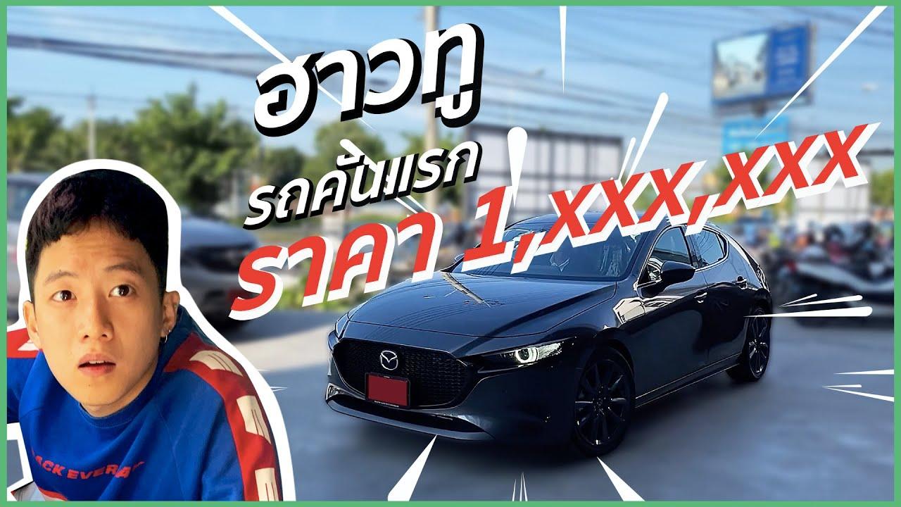 รถคันแรก ต้องรู้อะไรบ้าง ส่วนลดเท่าไหร่ดูยังไง? ไปดู!!