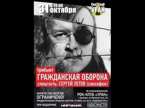 Сергей Летов и гр Uranium Band - Бери Шинель (ГрОб)