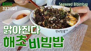 누구나 만들 수 있는 해초비빔밥 :: 참치캔 요리 ::…