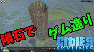 隕石でダム作ったら予想外の結果に-Cities: Skylines 諸島開発♯番外編