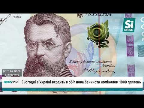Сьогодні в Україні входить в обіг нова банкнота номіналом 1000 гривень