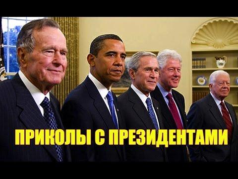 Приколы с Президентами (10 фото)