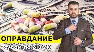Наркотики, ОПС, уголовное дело с оправданием. Статья 228 и 210 УК. Адвокат по наркотикам расскажет