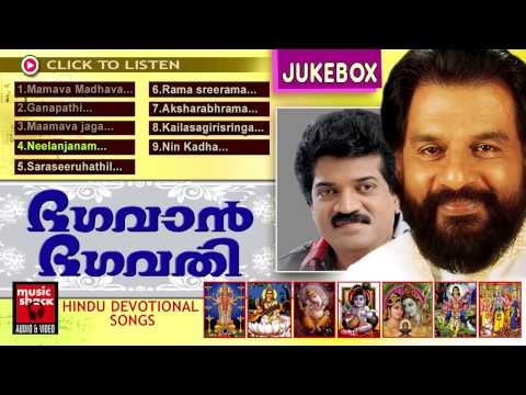Hindu Devotional Songs Malayalam | Bhagavan Bhagavathi | Yesudas,Chithra,M.G.Sreekumar Jukebox