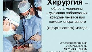 Хирургия(Хирургия – область медицины, изучающая заболевания, которые лечатся при помощи оперативного (хирургическо..., 2014-11-07T10:39:05.000Z)