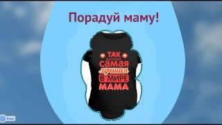 Подарок на 8 марта Футболки с надписью лучший подарок
