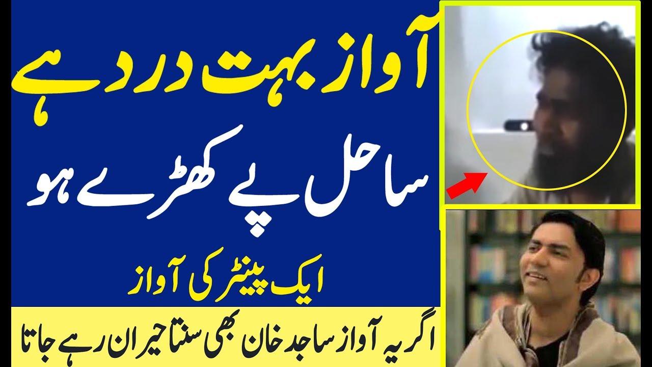 Sajjad Ali - Har Zulm (Official Music Video)