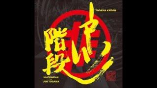 Togawakaidan (Jun Togawa + Hijokaidan)