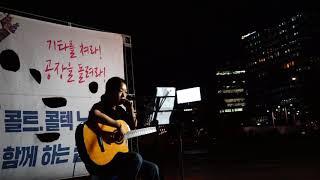 곽주나 - Love (John lennon cover) @콜트콜텍 광화문 농성장