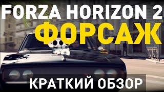 forza Horizon 2: Fast & Furious  Краткий обзор