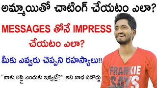 How To Chat With Girls and Impress Them | In Telugu |  Naveen Mullangi