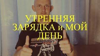 Утренняя зарядка и её влияние на мой день. Алексей Морозов.