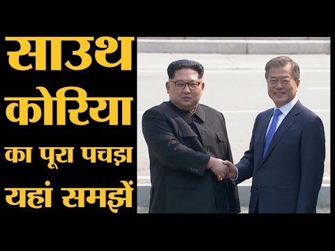 North Korea के Kim Jong-un और South Korean President Moon Jae-in की दोस्ती nuclear war टाल सकती है