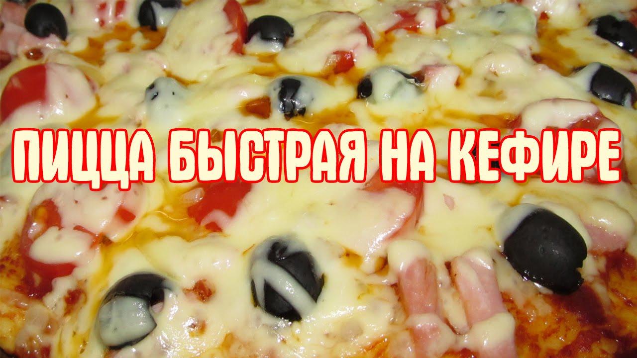 тесто для пиццы рецепт быстрое на кефире