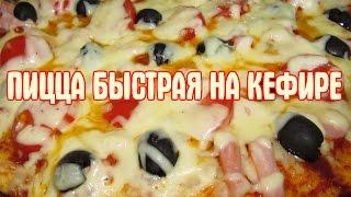 Пицца на кефире. Быстрая пицца на кефире