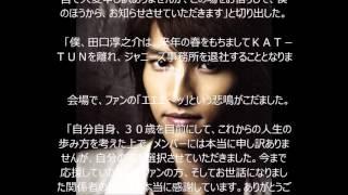 KAT-TUN田口淳之介(29)が来年春にグループから離脱し、所属...