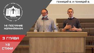 1-е Послание к Коринфянам 3 глава 1-3 стихи