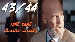 Learn English Through Movies With Subtitles #Iron_Man مراجعة الحلقة 43/44