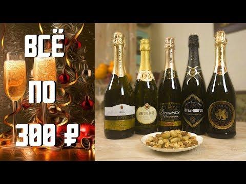 Лучшее шампанское до 300 рублей / обзор + дегустация