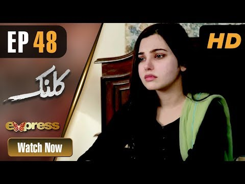 Kalank - Episode 48 - Express Entertainment Dramas