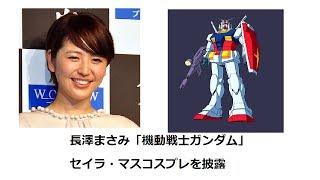 長澤 まさみ(ながさわ まさみ、1987年6月3日 - )は、日本の女優。本名...
