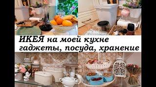 ИКЕЯ на моей кухне - посуда, хранение, гаджеты! ИКЕЯ - как применяю в своем доме!