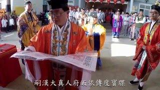 2016鳳儀宮皈依傳度寶牒