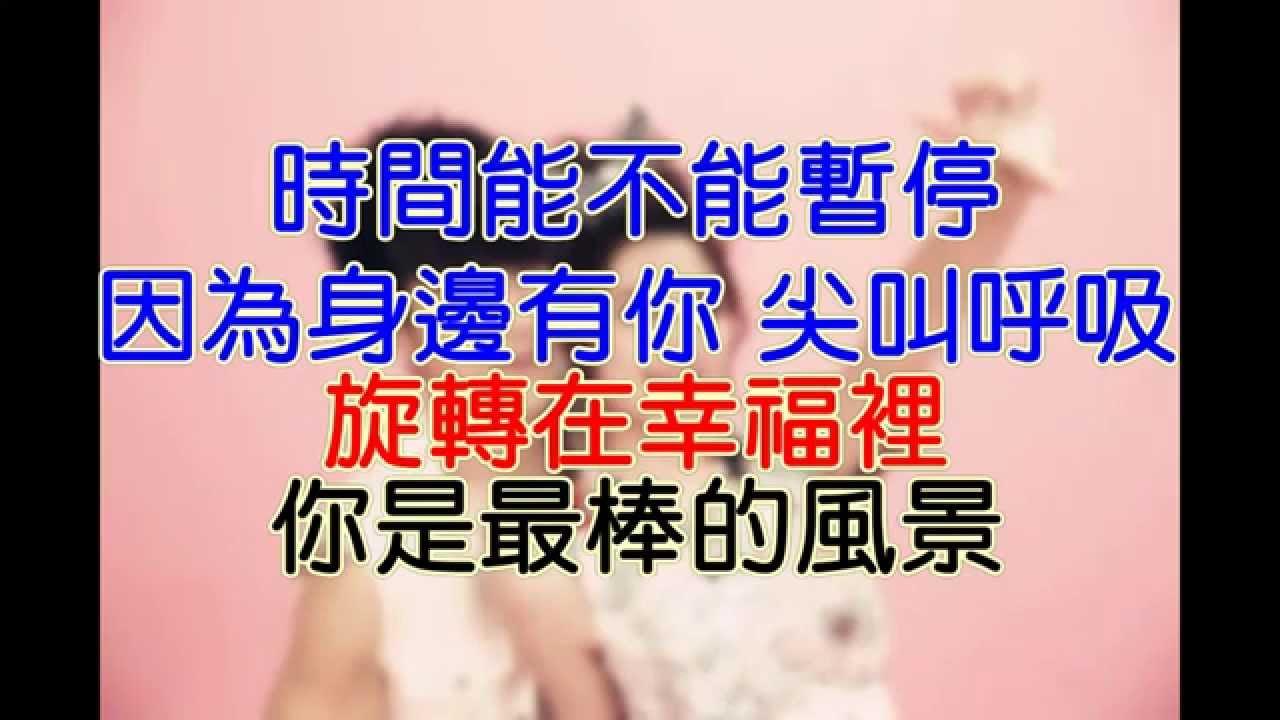 JR言紀愷+阿喜-愛上遊樂《歌詞》