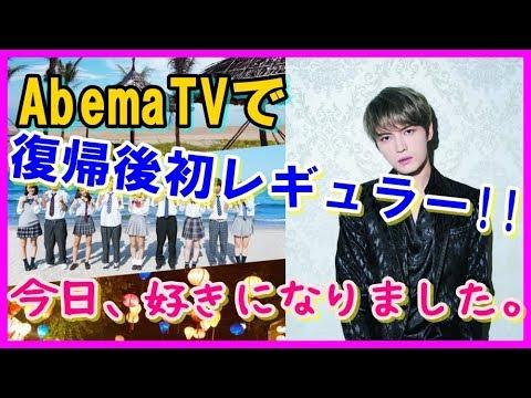 ジェジュン復帰後初のレギュラー番組決定AbemaTV今日好きになりましたでりゅうちぇると高校生の恋愛見届ける