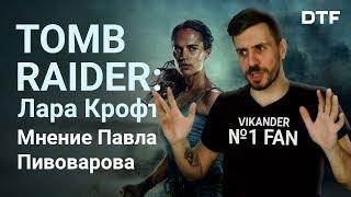 Новая Лара Крофт. Обзор фильма Tomb Raider