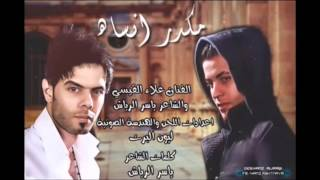 علاء القيسي وياسر الرياش - مكدر انساه - النسخه الاصليه