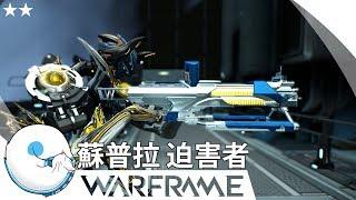 WARFRAME︱(RMC)蘇普拉 破壞者 Supra Vandal