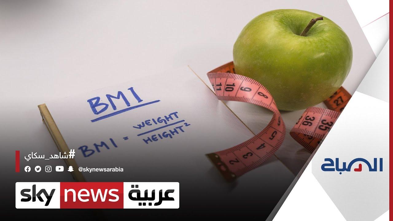 هل يُعدّ مؤشر كتلة الجسم معيارا دقيقا للصحة العامة؟ | #الصباح  - نشر قبل 3 ساعة