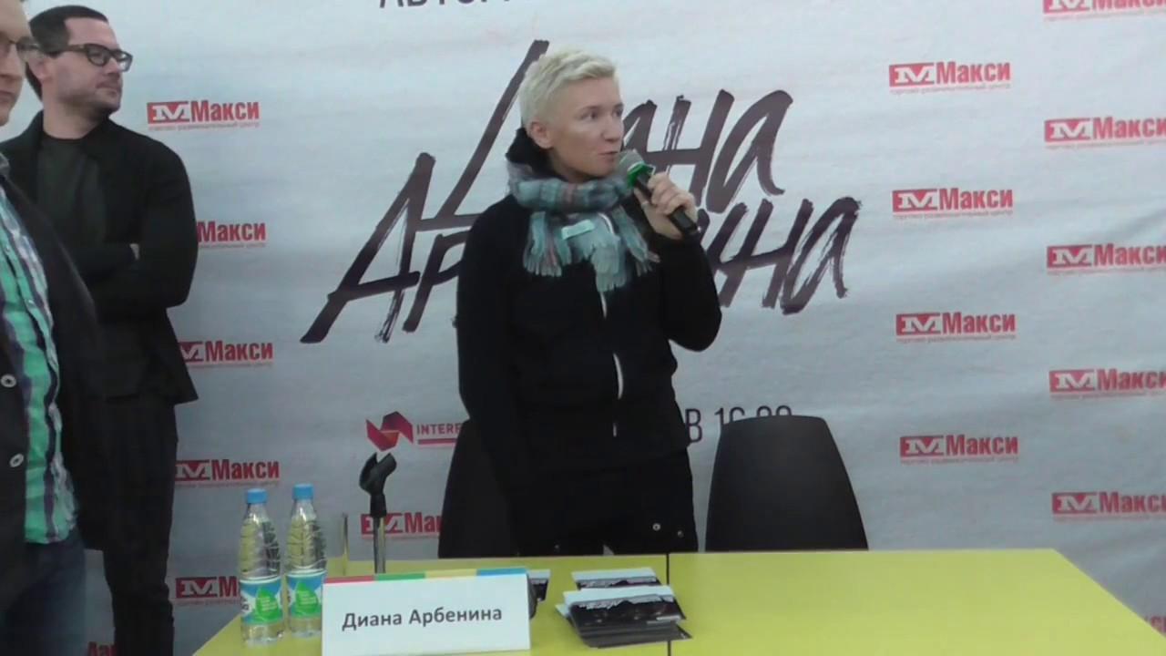 Диана Арбенина в Петрозаводске: автограф-сессия (2016)
