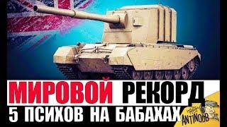 5 ПСИХОВ НА БАБАХАХ! ХЕШ ФУГАСЫ СЛОМАЛИ ИГРУ! КУЧА ВАНШОТОВ в World of Tanks