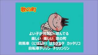 歌の町  和島順子 Junko Kamishima