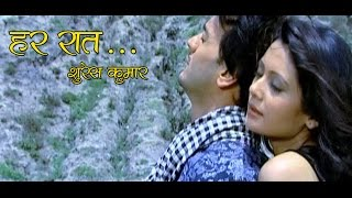 Har Raat Sirani Mero - Suresh Kumar - Directed by Alok Nembang