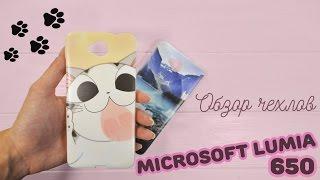 видео Lumia 650 чехлы | Купить аксессуары на Майкрософт Люмия 650