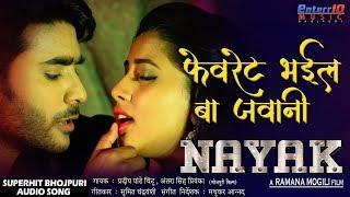 फेवरेट भईल बा जवानी Nayak नायक Pradeep Pandey Chintu Antra Singh Priyanka Superhit Bhojpuri