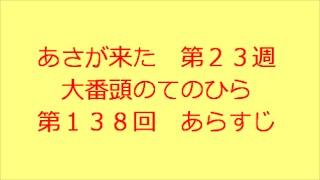 連続テレビ小説 あさが来た 第23週 大番頭のてのひら 第138回 あらす...