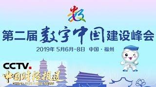《中国财经报道》 20190509 10:00| CCTV财经