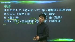本视频是基于上外版新编日语系列丛书录制,较为专业, 但它是学习日语的...