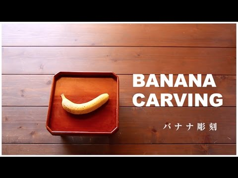 Banana Carving -バナナ彫刻-