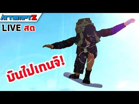 (🔴สด) บินไปเกนจิ!! ส่องแผทใหม่ - Free Fire [AttemptZ]