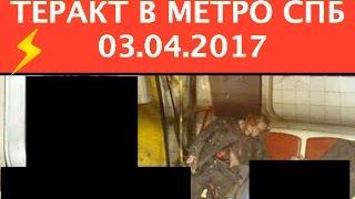 ⚡️Взрыв, Теракт в метро СПБ (3 апреля 2017)