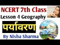 NCERT 7th Class Geography   Environment   पर्यावरण   Lesson -1 By Nisha Sharma  Geo 7th