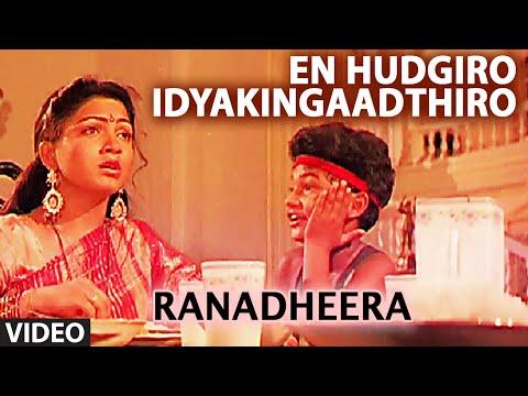En Hudgiro Idyakingaadthiro Video Song I Ranadheera I S.P. Balasubrahmanyam, S. Janaki